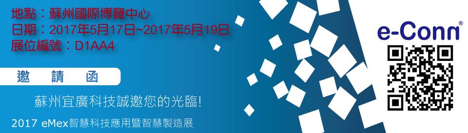 2017 eMex蘇州宜廣參展資訊.jpg